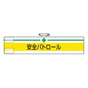 腕章 847−08A 安全パトロール