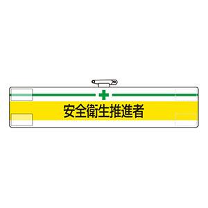 腕章 847−22A 安全衛生推進者