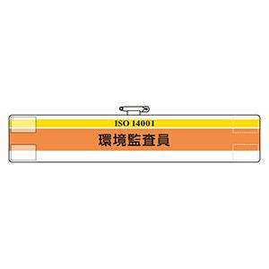 ISO関係腕章 847−27A 環境監査員