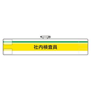 腕章 847−98A 社内検査員