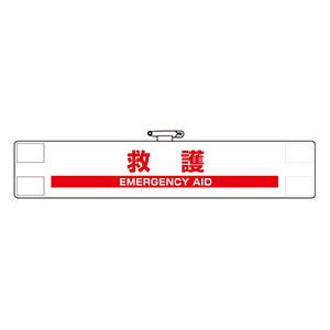 防災訓練用腕章 848−48A 救護