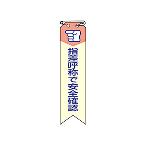 リボン 850−03A 指差呼称で安全確認 10本入