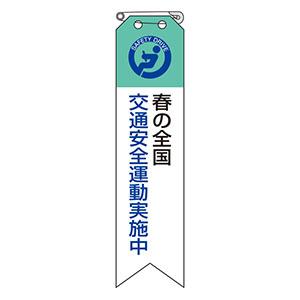リボン 850−12A 春の全国交通安全運動実施中