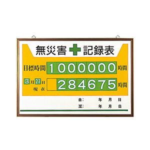 無災害記録表 867−12A
