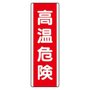 短冊型アルミ標識 810−261K 高温危険 縦
