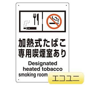 喫煙専用室標識 803−231 加熱式たばこ専用喫煙室あり
