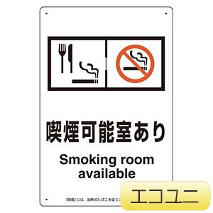 喫煙専用室標識 803−321 喫煙可能室あり