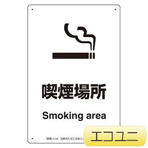 喫煙専用室標識 803−341 喫煙場所