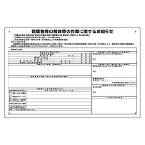 石綿障害予防規則対応標識 324−67B 届出対象・調査結果欄有り