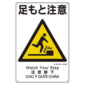 建災防統一安全標識 363−02A 足もと注意