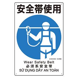 建災防統一安全標識 363−05A 安全帯使用