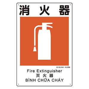 建災防統一安全標識 363−10A 消火器
