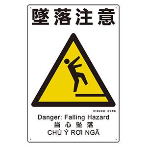 建災防統一安全標識 363−15A 墜落注意