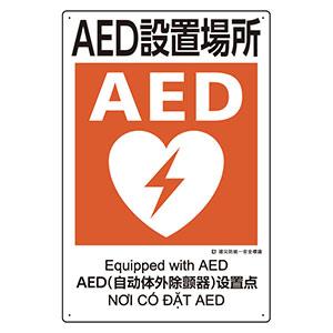 建災防統一安全標識 363−17A AED設置場所