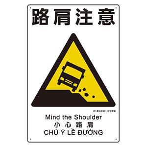 建災防統一安全標識 363−22A 路肩注意