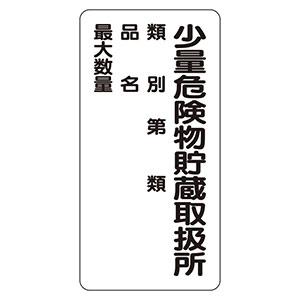 危険物標識 319−082 少量危険物貯蔵取扱所 マグネット製