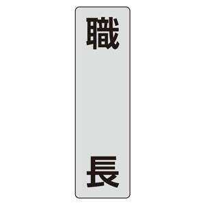 ポケットバンド用専用プレート 378−921 職長