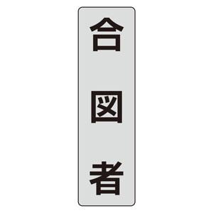 ポケットバンド用専用プレート 378−923 合図者