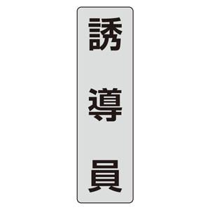 ポケットバンド用専用プレート 378−924 誘導員