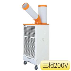 熱中対策 スポットエアコン HO−6041 三相200V