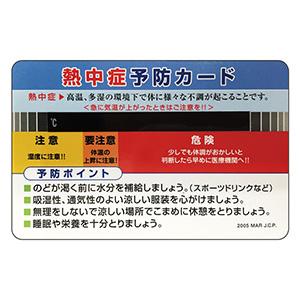 熱中対策 カード型温度計(熱中症予防カード) HO−1611 (10枚1組)