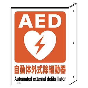 AED突出し型標識・両面表示 831−04A