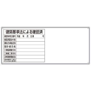 薄型許可票 1点表示入パネル 302−48