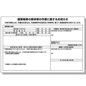 建築物の解体等の作業標識 324−69 届出不要・石綿未使用
