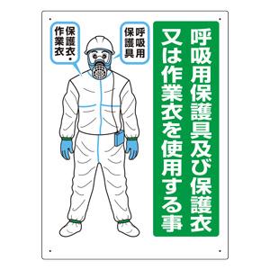 呼吸用保護具標識 324−70 石綿
