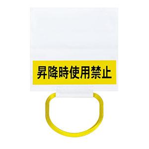 ワンタッチ取付標識 326−71 昇降時使用(取手付)