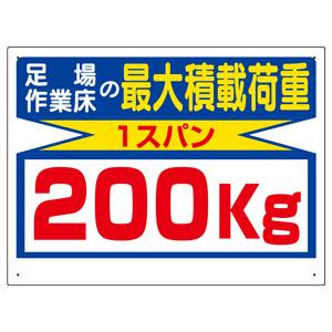 積載荷重関係標識 329−12 最大積載荷重200kg