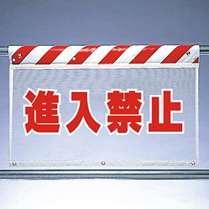 風抜けメッシュ標識 341−93 進入禁止文字 反射タイプ