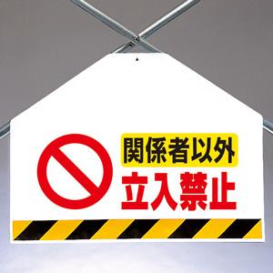 筋かいシート 342−69 関係者以外立入禁止