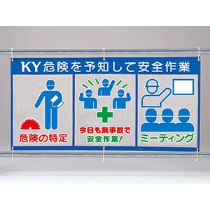 メッシュ標識 343−35 (ピクト3連) 危険を予知して安全作業