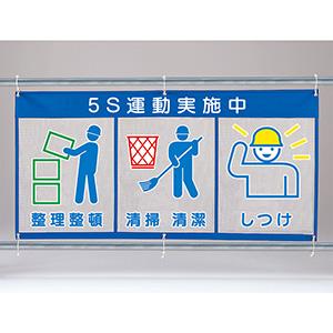 メッシュ標識 343−36 (ピクト3連) 5S運動実施中