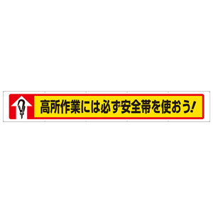 横断幕 352−03 高所作業には必ず安全帯を使おう!