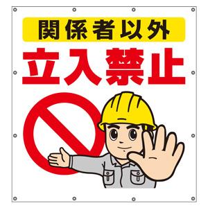 スーパーシートイラスト 355−47 関係者以外立入禁止