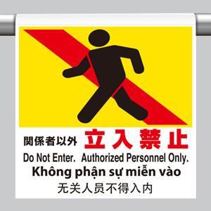 ワンタッチ取付標識 355−71 4カ国語 関係者以外立入禁止