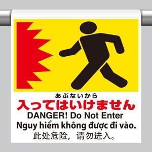 ワンタッチ取付標識 355−72 4カ国語 あぶないから入ってはいけません