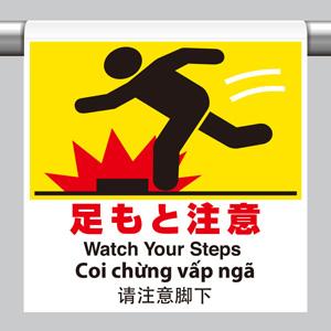 ワンタッチ取付標識 355−74 4カ国語 足もと注意