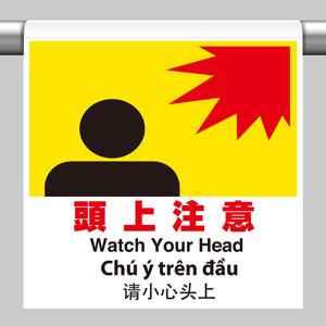 ワンタッチ取付標識 355−75 4カ国語 頭上注意