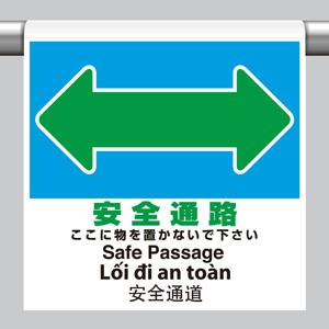 ワンタッチ取付標識 355−79 4カ国語 安全通路