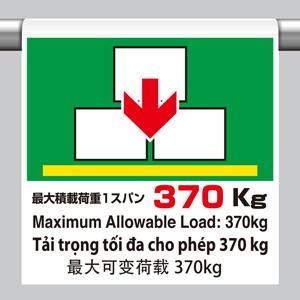 ワンタッチ取付標識 355−80 4カ国語 最大積載荷重1スパン370kg