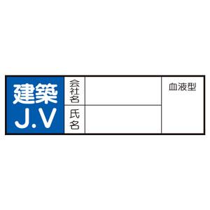 ヘルメット用ステッカー 371−29 建築JV 10枚入