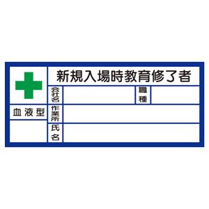 血液型ステッカー 371−32 新規入場時教育修了者 10枚入