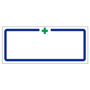 緑十字枠ステッカー 371−35 10枚入