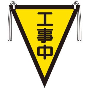 三角旗 372−55 工事中