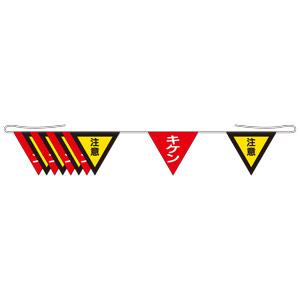 三角旗 372−59 キケン 注意