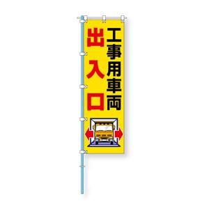 桃太郎旗 372−82 工事用車両出入口