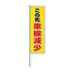 桃太郎旗 372−85 この先車線減少